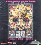 Tokyo Tribe (2014) (VCD) (English Subtitled) (Hong Kong Version)