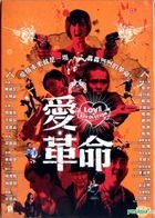 Love Revolution (2018) (DVD) (Hong Kong Version)