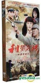 利箭縱橫 (DVD) (完) (中国版)