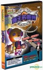 Pao Online v16.0 Mo Wang De Shen Pan (DVD Version)