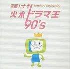 Kagayake! Tuesday & Wednesday Drama King 90's (Japan Version)