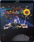 Nihon Budokan LIVE Nihon Genki Onna Kashu Yume Dakedo Yume janakatta [BLU-RAY] (Japan Version)