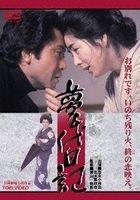 YUMECHIYO NIKKI (Japan Version)