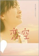 戀空 (DVD) (Premium Edition) (日本版)