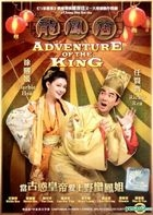 Adventure Of The King (DVD) (Malaysia Version)