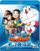 多啦A梦电影 大雄的宇宙英雄记 (Blu-ray) (日本版)