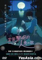 Lu Over The Wall (2017) (DVD) (English Subtitled) (Hong Kong Version)