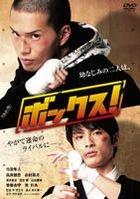 Box! (DVD) (Standard Edition) (Japan Version)