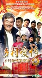 Xiang Cun Ai Qing Bian Zou Qu (H-DVD) (End) (China Version)