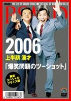 GENTEI SPECIAL PRICE BAN 2006 KAMIHANKI MANZAI[BAKUSHOMONDAI NO TWO-SHOT] (Japan Version)
