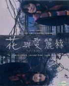 Hana & Alice (2004) (Blu-ray) (Taiwan Version)