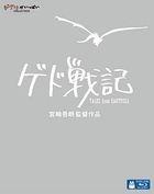 Tales from Earthsea (Blu-ray) (Multi Audio & Subtitled) (Region Free) (Japan Version)