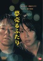 Dreams for Sale (DVD) (English Subtitled) (Japan Version)