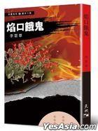 焰口餓鬼 (妖魔鬼怪3亂世小說)