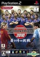 World Soccer Winning Eleven 2010 蓝武侍的挑战 (日本版)