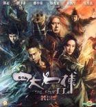 The Four II (2013) (VCD) (Hong Kong Version)
