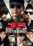 GORILLA KEISHICHOU SOUSA DAIHAPPAN SELECTION2 DVD-BOX (Japan Version)