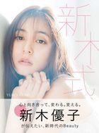新木優子Beauty Style Book 新木式