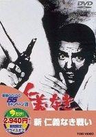 SIN JINGI NAKI TATAKAI (Japan Version)