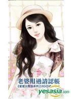 Lian Hong Hong 303 -  Ai Yao Da Sheng Shuo Xi Lie Zhi Si : Lao Po Yong Guo Qing Ren Zhang