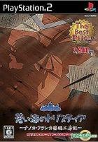 Aoi Umi no Toristia -Nanoka Franka Hatsumei Koubouki (Bargain Edition) (Japan Version)