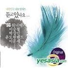 Are You Listening - Korean Ballad (3CD)