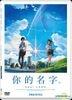 Your Name. (2016) (DVD) (English Subtitled) (Hong Kong Version)