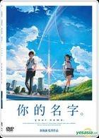 你的名字。(2016) (DVD) (香港版)