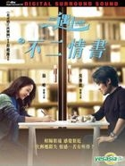Book of Love (2016) (DVD) (English Subtitled) (Hong Kong Version)