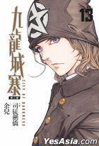 九龍城寨漫畫典藏版第二部 (Vol.13)