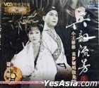 Xi Operas:  Wu Yun Liu Fang (VCD) (China Version)