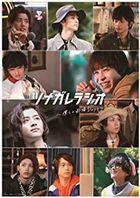 Tsunagare Radio - Bokura no Amefuri Days -  (Blu-ray) (Japan Version)