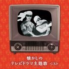 Natsukashi no TV Drama Theme Song BEST (Japan Version)