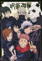 TV Anime 'Jujutsu Kaisen' 1st season Complete Book