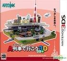 A Ressha de Yukou 3D NEO Beginner Pack(3DS) (Japan Version)