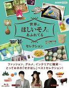 Sekai wa Hoshii Mono ni Afureteru Selection Blu-ray Box (Japan Version)