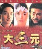 Tri-Star (VCD) (Hong Kong Version)