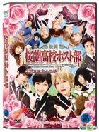 Ouran High School Host Club (DVD) (Korea Version)