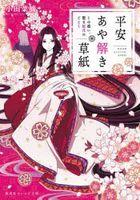 Heian Ayatoki Soushi 7