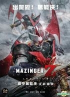 Mazinger Z: Infinity (2018) (DVD) (English Subtitled) (Hong Kong Version)