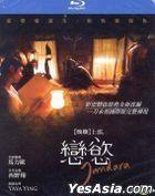 Jan Dara: The Beginning (2012) (Blu-ray) (English Subtitled) (Taiwan Version)