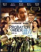 涩青298-03 (2014) (Blu-ray) (香港版)