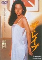 THE RAPE (Japan Version)