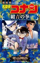 Detective Conan:The Fist of Blue Sapphire 1