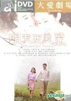 A Beautiful Future (DVD) (End) (Taiwan Version)