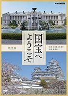 KOKUHOU HE YOUKOSO 2 (Japan Version)