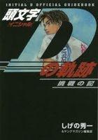 Initial D no Kiseki -Chousen no Ki