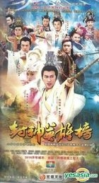封神英雄榜 (H-DVD) (經濟版) (完) (中國版)