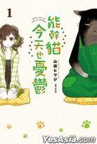 Neng Gan Mao Jin Tian Ye You Yu (Vol.1)