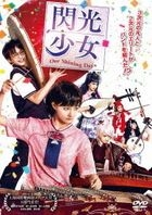 Our Shining Days (DVD) (Japan Version)